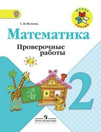 Гдз математика 2 класс