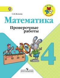 решебник по математике 4 класс