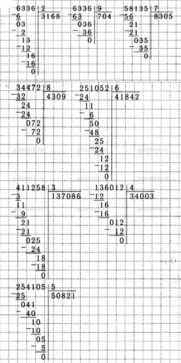 Ребус страница 80 в учебнике 4 класс моро