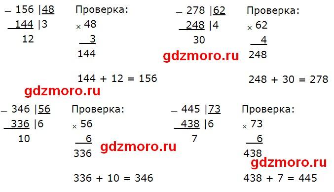 Страница 5 Задание 12 – Математика 4 класс Моро – Учебник Часть 2 ... | 389x677