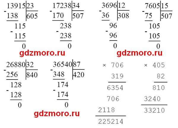 Математика 4 класс - часть 1 задание 51 Моро, Бантова, ГДЗ ... | 433x600